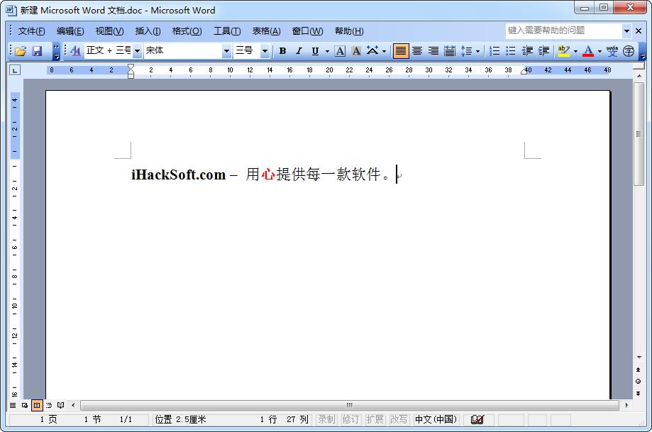 Office 2003精简版