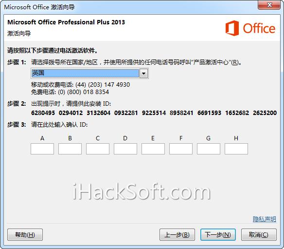Office 2003激活