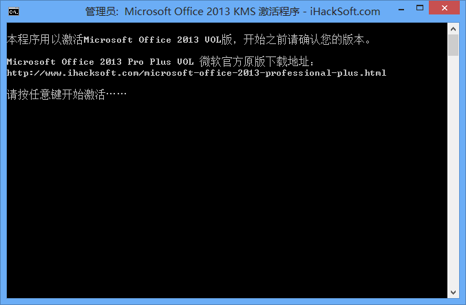 Office 2013 VOL版激活