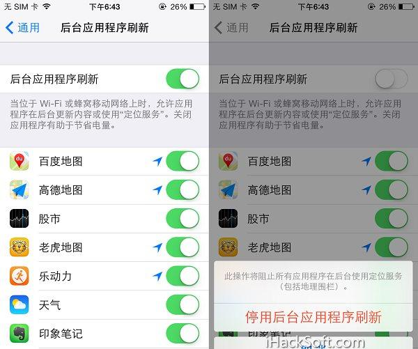 iOS7 更流畅更省电
