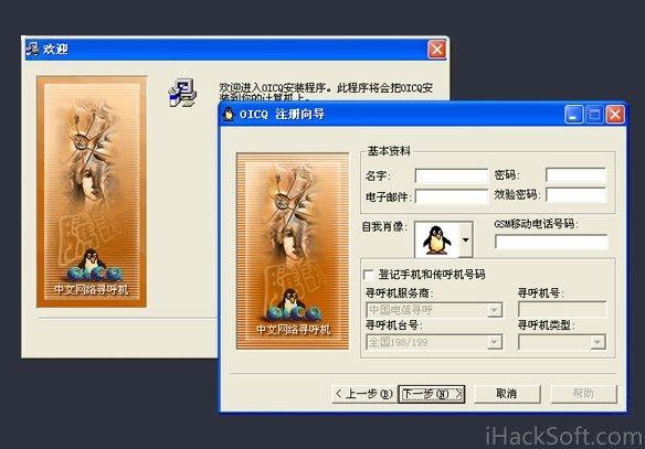 QQ历史版本截图