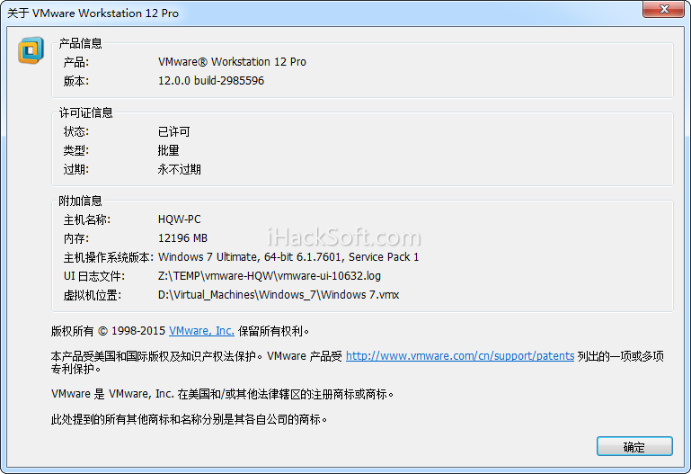 VMware Workstation 12 密钥