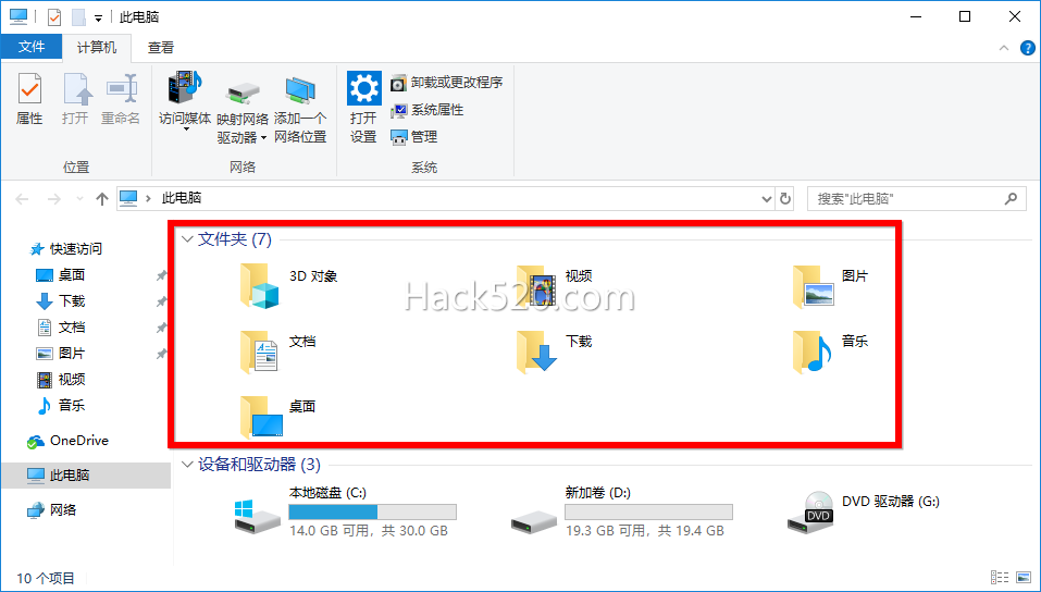 Windows 10 去除 3D对象、视频、图片、文档、下载、音乐、桌面