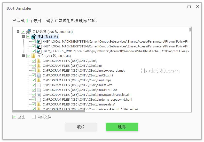 IObit Uninstaller Pro 绿色版