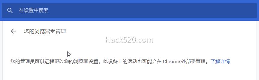 Chrome 由贵单位管理