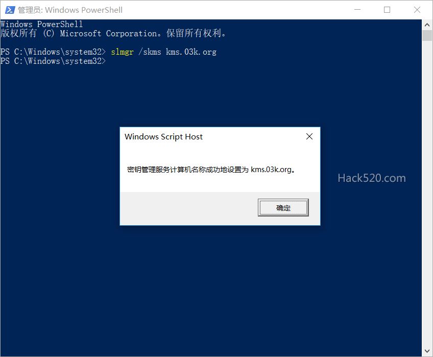 激活 Windows Server 2016
