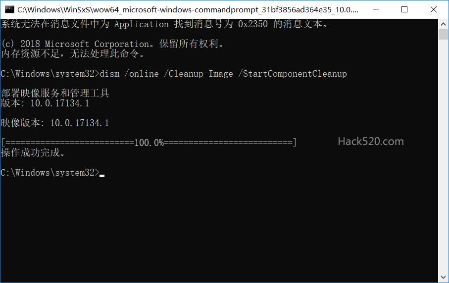 DISM命令清理Windows 10更新