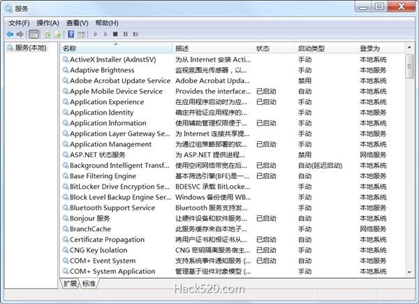Windows系统服务